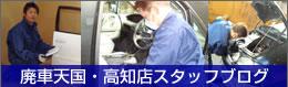 廃車天国・高知店の気まぐれブログ