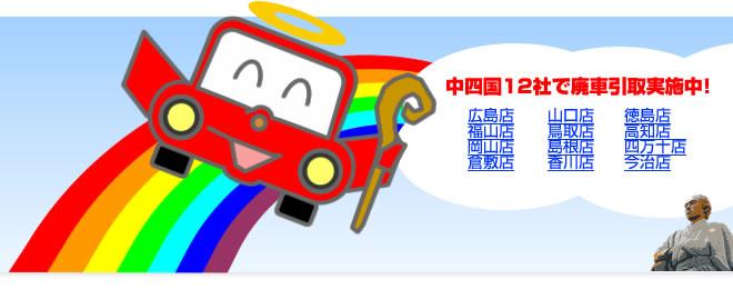 廃車天国 高知店